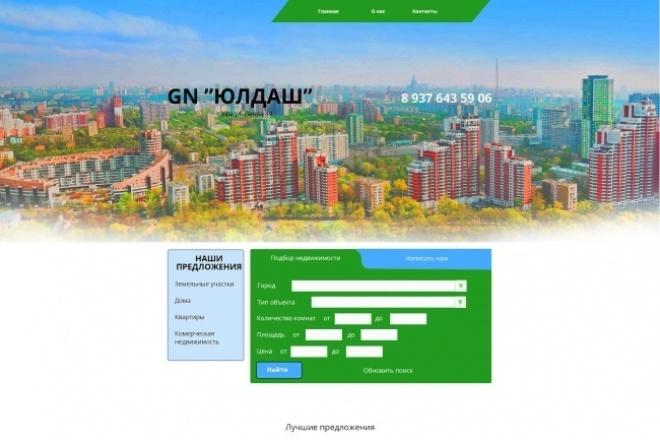 дизайн сайта о недвижимости 1 - kwork.ru