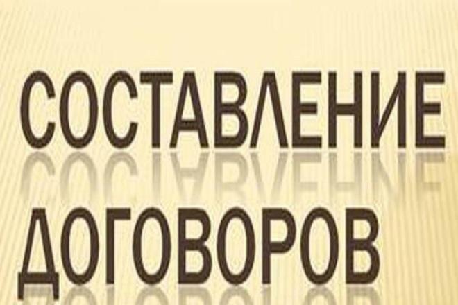 Подготовлю любой сложности договор купли-продажи 1 - kwork.ru