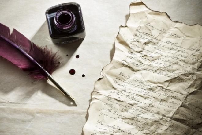 Напишу стихСтихи, рассказы, сказки<br>Напишу стих на любую тему.Пишите,там договоримся,время работы 1-2 дня максимум. Небольшой бонус! Пример стиха Сколько времени мы тратим на поиски любви... И всё бессмысленно,всё бесполезно. Настанет время,ты только подожди... И твоё сердце откроет свою бездну... Найдёт того-мечтателя по жизни Сведёт с тобой и в жизни будет всё okay! Ты только жди без всякой без болезни И жизнь тогда наладится быстрей И не завидуй ты своим подругам У них свои заботы и свои дела Запомни-главное не быстро,а главное, чтоб навсегда!<br>