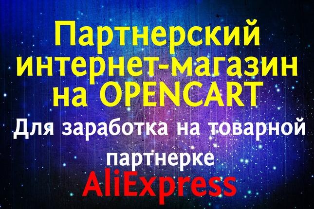 Создам интернет-магазин для продажи товаров через Aliexpress 1 - kwork.ru
