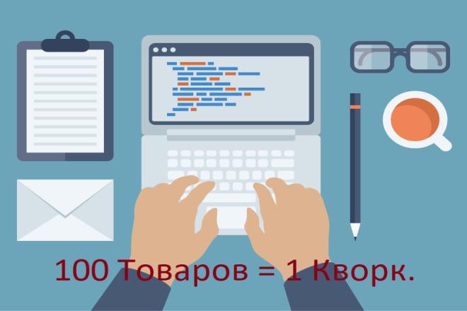 Наполнение интернет-магазина товарами 100 штук 1 - kwork.ru