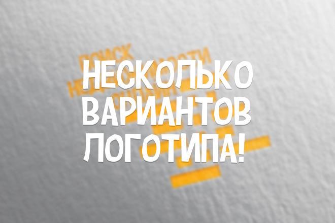 Сделаю несколько вариантов логотипа для вашего бренда 1 - kwork.ru