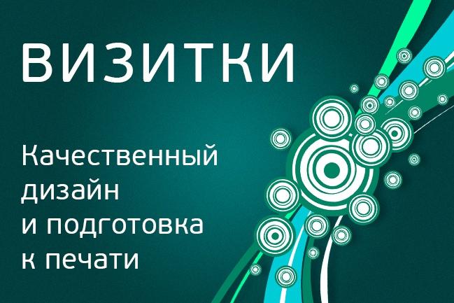 разработаю визитку 1 - kwork.ru