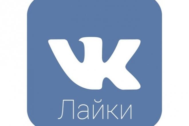 5000 лайков Вконтакте 1 - kwork.ru