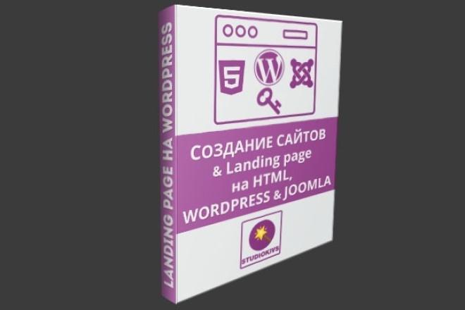 Создание сайтов, лэндингов на Html, Wordpress и Joomla 1 - kwork.ru