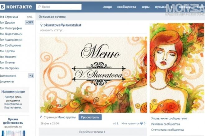 сделаю оформление группы Вконтакте 1 - kwork.ru
