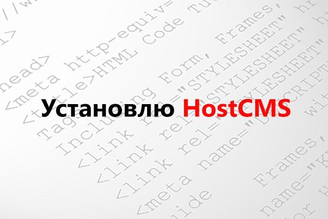 Установлю HostCMS 1 - kwork.ru