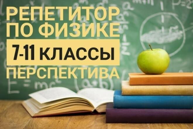 Репетитор по физике 1 - kwork.ru
