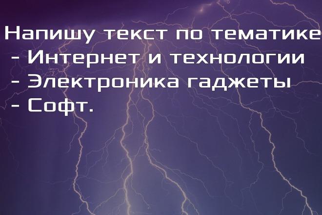Напишу текст на тему IT, Гаджеты. Уникальность 100% 1 - kwork.ru