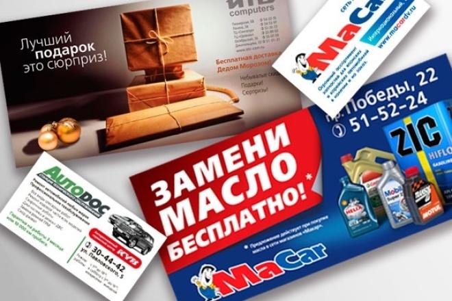 создам дизайн  (визитки, купона, флаера, рекламного модуля) 1 - kwork.ru