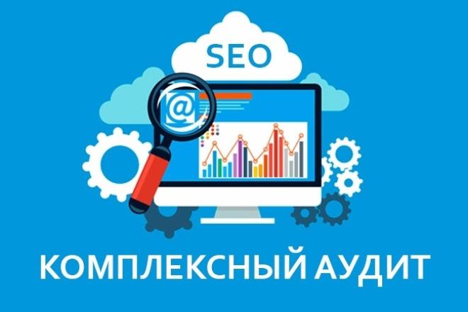 комплексный SEO аудит вашего сайта 1 - kwork.ru