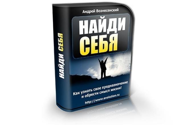 Выполню, на профессиональном уровне, обложку Вашего инфопродукта в 3D формате 1 - kwork.ru