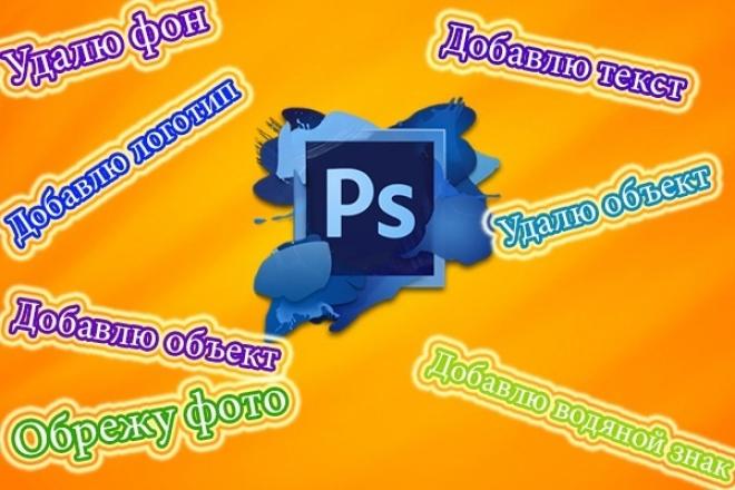 Выполню несколько операций в фотошопеОбработка изображений<br>Выполню несколько операций в фотошопе: -Удалю ненужный объект, текст; -Добавлю объект, текст, логотип, водяной знак; -Удалю фон; -Обрежу или уменьшу ваши фотографии до нужного размера Простые изображения - это изображения имеющие не сложные формы, имеющие не большое количество цветов и деталей (предметы, тексты, логотипы и т.д.) Сложные изображения - это фото людей, животных, растений, насекомых и т.д.<br>