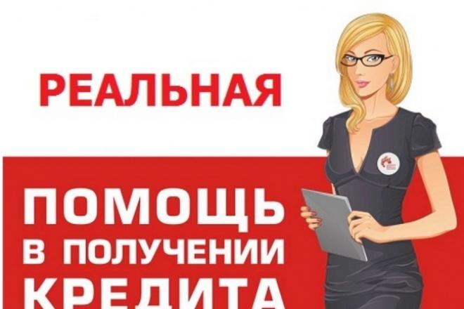 Размещу ваше объявление или вакансию на 70 досках объявленийДоски объявлений<br>Размещу ваше объявление или вакансию на 70 популярных досках объявлений в России и Украине. А так же добавлю на вашу картинку или фото ваши контакты емэйл, телефон, имя любые данные, так же о помощи в получении кредита с любой кредитной историей<br>