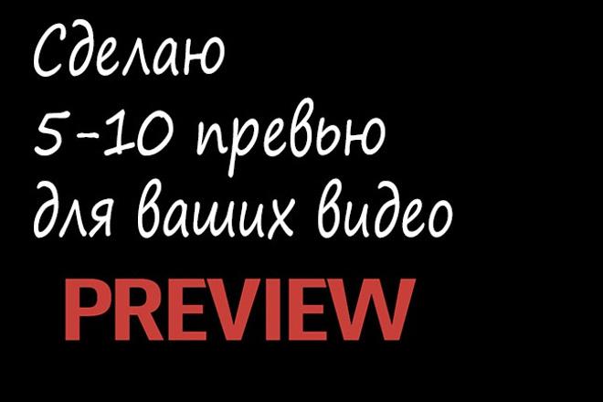 Сделаю 5-10 превью для ваших видеоИнтро и анимация логотипа<br>Сделаю 5-10 превью для ваших видео Превью на ваш вкус и под тематику видео Все будет готова в течении 1 дня<br>