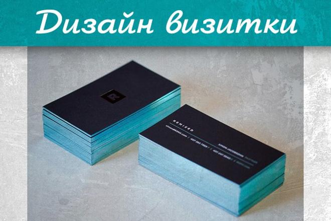 Сделаю дизайн визитки (визитных карточек) 1 - kwork.ru