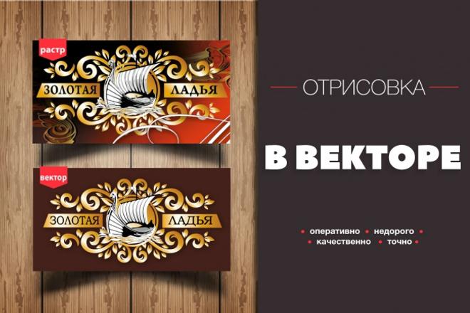 Отрисовка логотипа в векторе, изменение логотипа 1 - kwork.ru