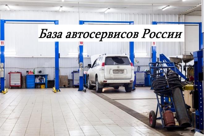 База автосервисов России, все города 1 - kwork.ru