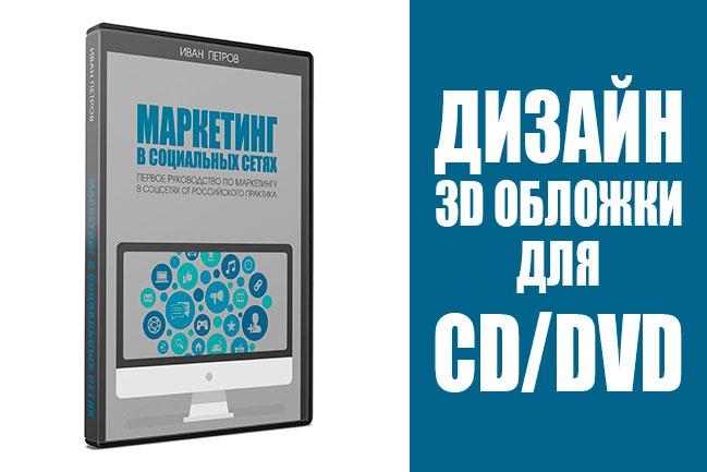 Дизайн 2D обложки для CD/DVD (3D версия в подарок 1 - kwork.ru