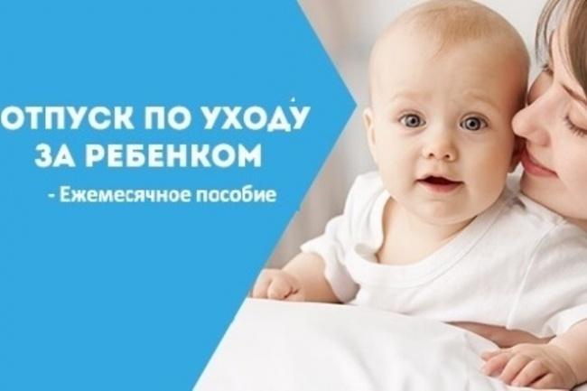 Расчёт больничного, пособия по БиР, пособия по уходу за ребенком 1 - kwork.ru