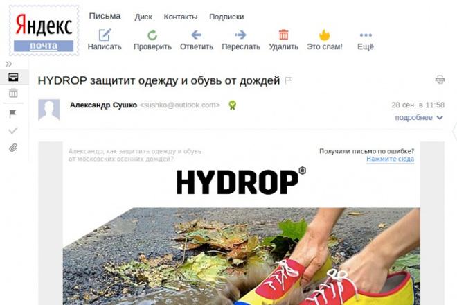 Проверю почтовую рассылку на готовность к верстке 1 - kwork.ru