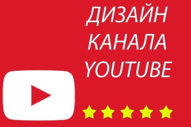 Сделаю дизайн канала YouTube 1 - kwork.ru