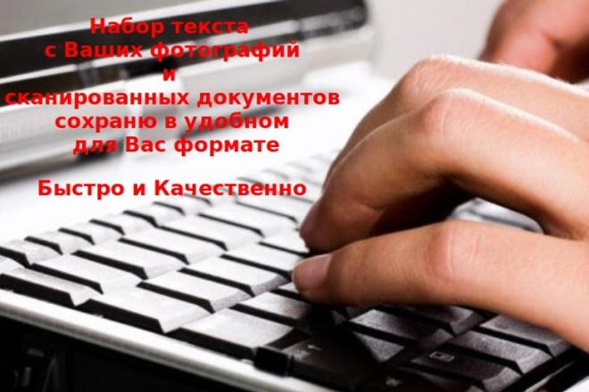 Набор текста с фото или сканированных документов 1 - kwork.ru