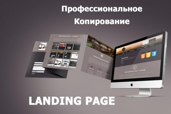 Качественно скопируем любой landing PAGEСайт под ключ<br>Профессионально скопируем любой landing page. Имеется огромная база готовых лендингов около 800 шт. В стоимость входит: Привязка почты и настройка обратной связи! Изменение контактов. Удаление лишних кодов отслеживания и т. д.! Вы получаете полностью готовый сайт. Чем больше сайтов, тем дешевле! Можем подобрать сайт для вас! Стаж более 3 лет! А также любые редактирования!<br>