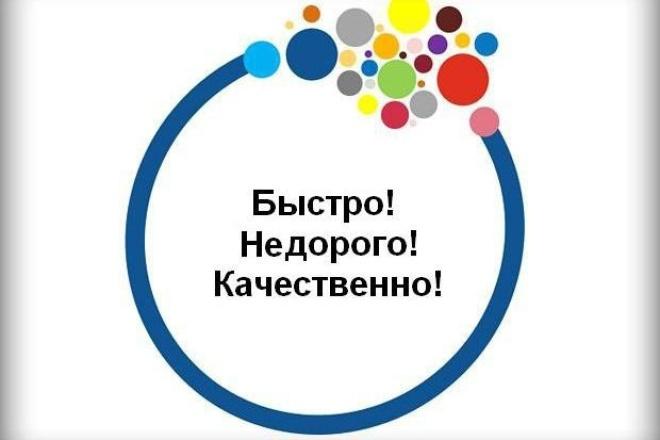Переведу текст из электронного или графического формата в текстовый 1 - kwork.ru