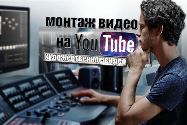 Монтаж и обработка видеороликов + цветокоррекция бесплатно 1 - kwork.ru