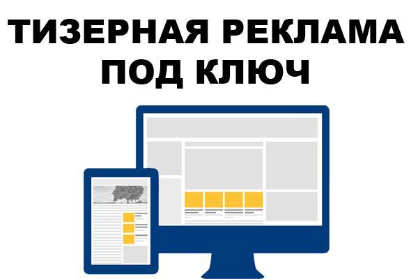 Создам 15 тизеров и настрою рекламную кампанию 1 - kwork.ru