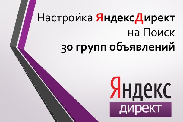 Настроим Яндекс Директ на Поиск. На 30 групп объявлений 1 - kwork.ru