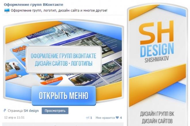 оформлю группу ВК 3 - kwork.ru