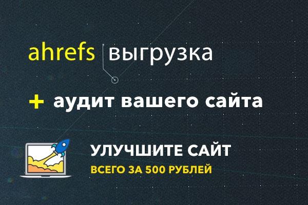 Выгрузка Ahrefs + аудит вашего сайта 1 - kwork.ru