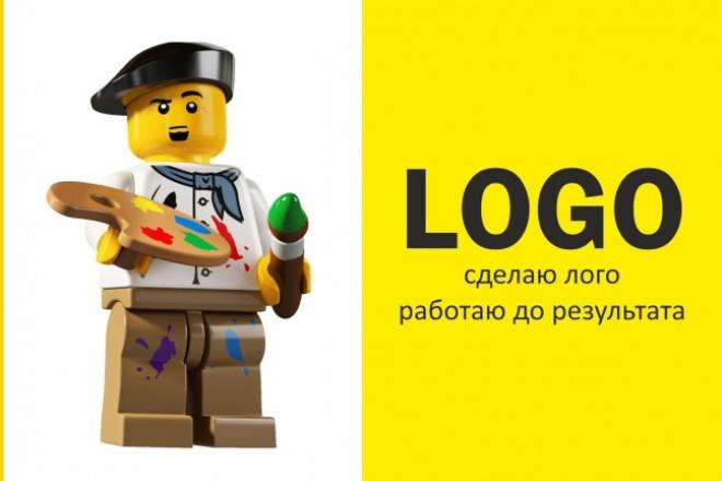 Создам ЛОГОтипЛоготипы<br>Создам для Вас уникальный логотип. Работаю для результата. Внимательно прислушиваюсь к Вашим пожеланиям.<br>