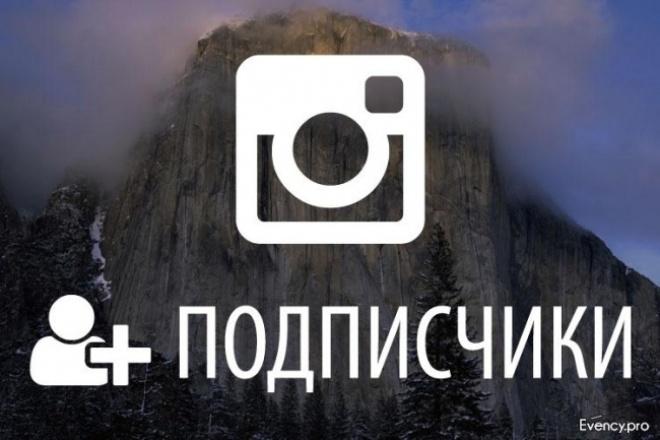 800 подписчиков на ваш аккаунт в instagramПродвижение в социальных сетях<br>За один кворк – привлеку 800 подписчиков на ваш аккаунт в instagram. Живые пользователи из России и стран СНГ будут подписываться на Ваш профиль Instagram. Заказы выполняются вручную, пользователями, из своих аккаунтов Инстаграм. Некоторые из этих аккаунтов могут проявлять активность, и в дальнейшем лайкать Ваши фото. Процент отписки примерно 5%, поэтому я дополнительно привлеку 40 подписчиков. Скорость по услуге невысокая, из-за ручного выполнения - 50-300 подписчиков в сутки.<br>