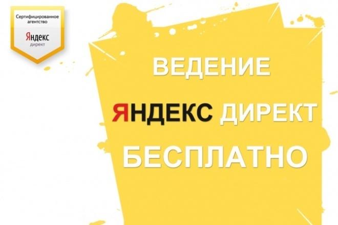 Настройка Яндекс ДиректКонтекстная реклама<br>Исключительно ручная настройка контекстной рекламы! 1 ключ=1 объявление 56 символов в заголовке UTM метки работаю по всем правилам поисковых систем<br>