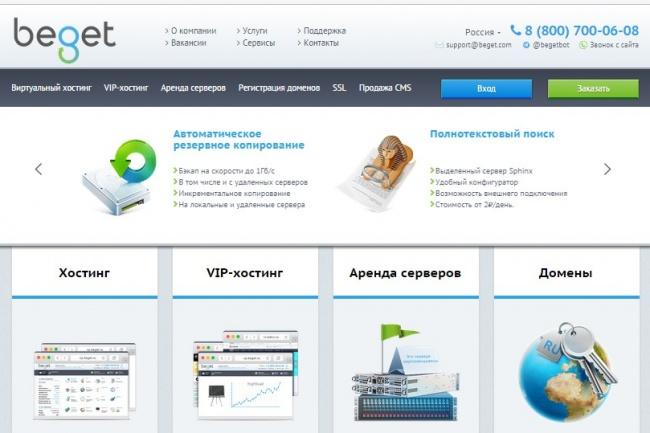 Продам аккаунт на beget.ru с балансом 700 руб 1 - kwork.ru