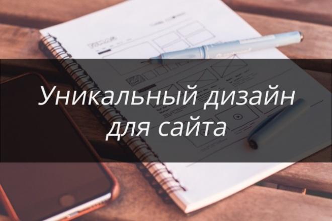 Дизайн прототип сайтов разной сложности 1 - kwork.ru