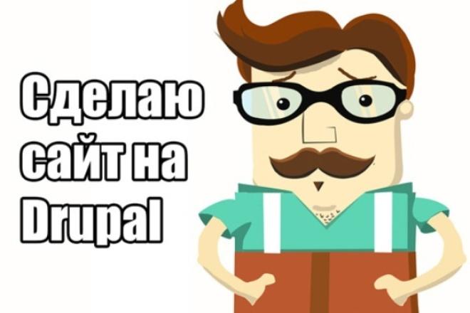 Сделаю сайт на CMS Drupal версии 6,7 1 - kwork.ru