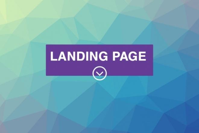 Создам копию Landing page 1 - kwork.ru