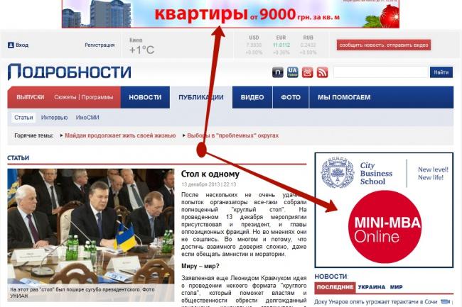 10000 показов баннера живым людямТрафик<br>Баннер будет показан живой украинской аудитории в баннерной сети В 1 кворк входит регистрация рекламного аккаунта, полная настройка, в том числе прохождение модерации Вашего сайта, 10000 показов баннера 468*60 px в течение 7 дней. При оплате дополнительных опций, Вы гарантированно получаете: 100000 (сто тысяч) показов баннера 468*60 px в течение 7 дней. 500000 (пятьсот тысяч) показов баннера 468*60 px в течение 7 дней. Создание статичного баннера или анимированного баннера размером 468*60 px. При желании, Вы сами можете дополнительно грузить любое число баннеров размером 468*60 px. Предоставляется полный доступ в рекламный аккаунт. В аккаунте Вы сможете продолжать рекламную кампанию, добавлять любое число сайтов и баннеров.<br>