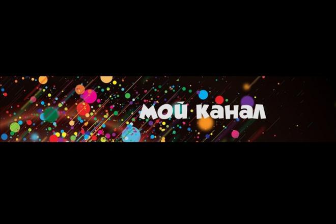 Создам оформление для вашего канала YouTube 1 - kwork.ru
