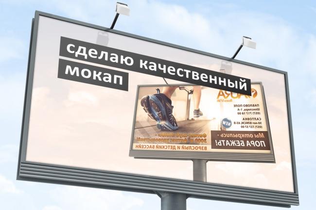 Сделаю качественный мокапГрафический дизайн<br>Сделаю качественный мокап на билборды, вывески, экраны, плакаты и т.д. Работу выполняю очень быстро и без изъян!<br>