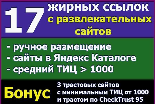 17 жирных ссылок по тематике развлечения, отдых, туризм. Бонус 1 - kwork.ru