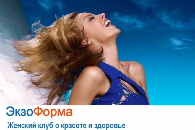 Размещу ссылку на  женском портале в вашей статье или напишу свою 1 - kwork.ru