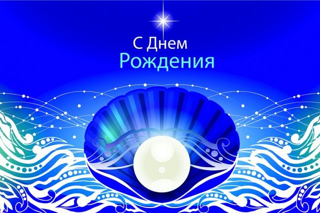 Сделаю открытку поздравительную 1 - kwork.ru