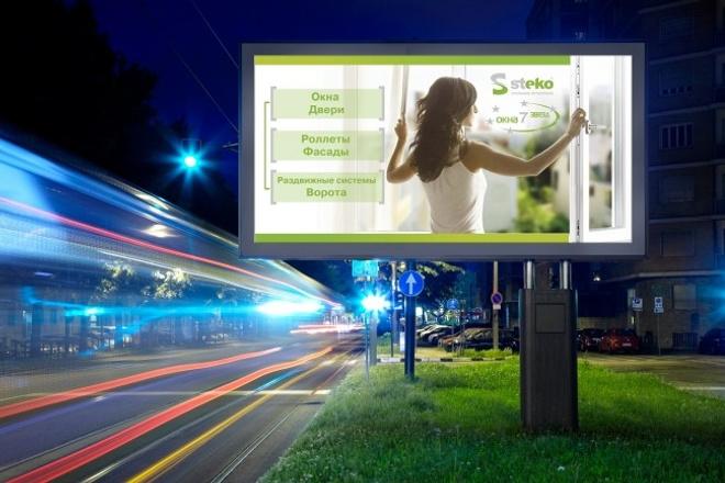 Разработаю дизайн для наружной рекламы 1 - kwork.ru
