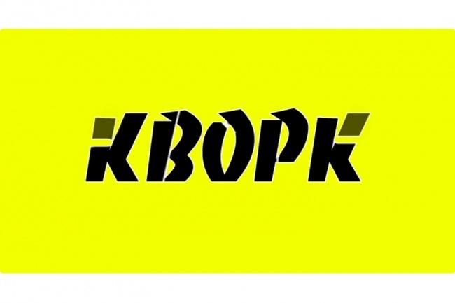 Создание вашего логотипа 1 - kwork.ru