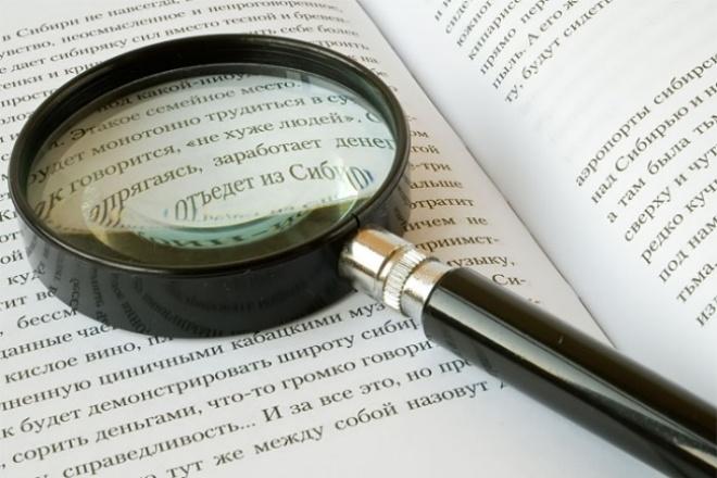 Наберу сканированный текст 1 - kwork.ru